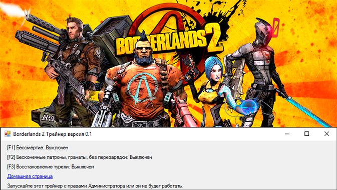 Borderlands 2 — трейнер для версии от 15.06.2016 (+3) Artur