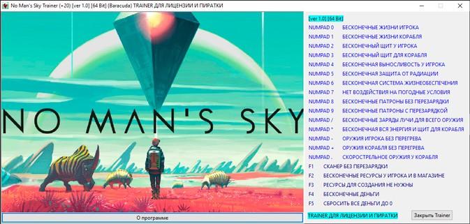 No Man's Sky — трейнер для версии 1.0 (+20) Baracuda