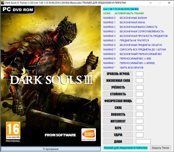 Dark souls 1 трейнер