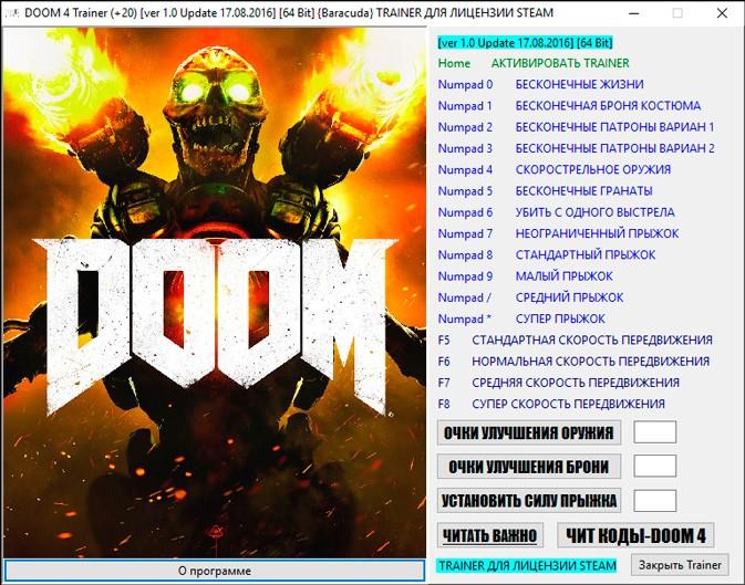 DOOM — трейнер для версии от 18.08.2016 (+20) Baracuda