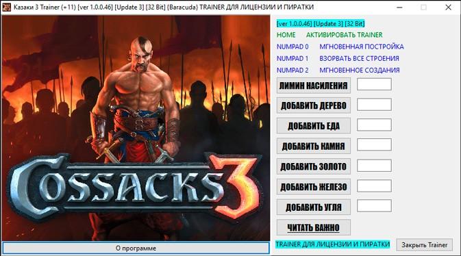 Казаки 3 — трейнер для версии 1.0.0.46 (u3) (+11) Baracuda [32-bit]