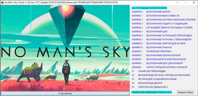 No Man's Sky — трейнер для версии 1.07 (+20) Baracuda