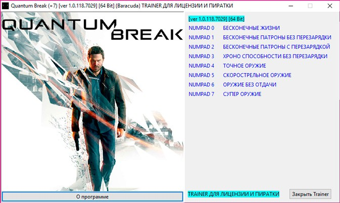 Quantum Break — трейнер для версии 1.0.118.7029 (+7) Baracuda