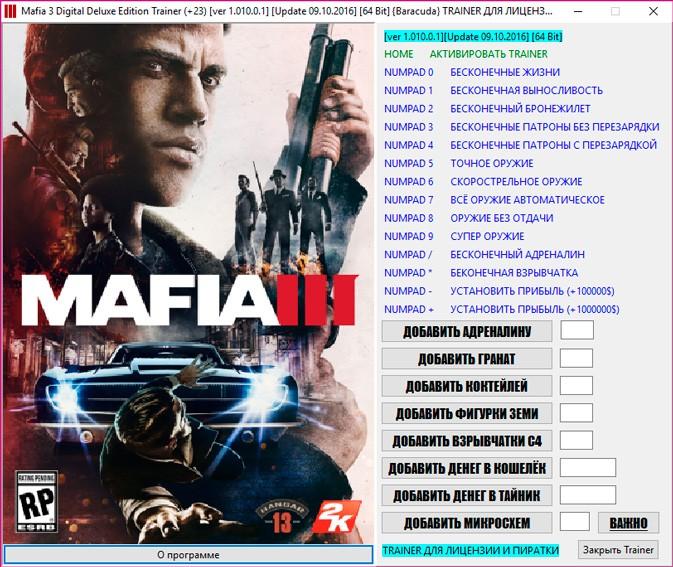 Mafia 3 — трейнер для версии 1.010.0.1 (+23) Baracuda [Digital Deluxe Edition]