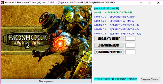 BioShock 2 Remastered — трейнер для версии 1.0.121322 (+9) Baracuda