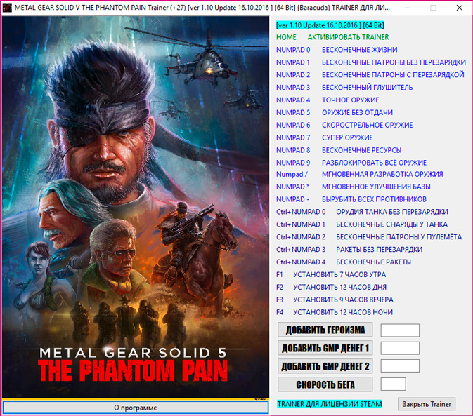 Metal Gear Solid V: The Phantom Pain — трейнер для версии 1.10 (+27) Baracuda