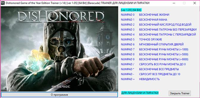 скачать трейнер на Dishonored Game Of The Year Edition - фото 3