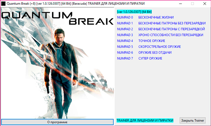 Quantum Break — трейнер для версии 1.0.126.0307 (+8) Baracuda