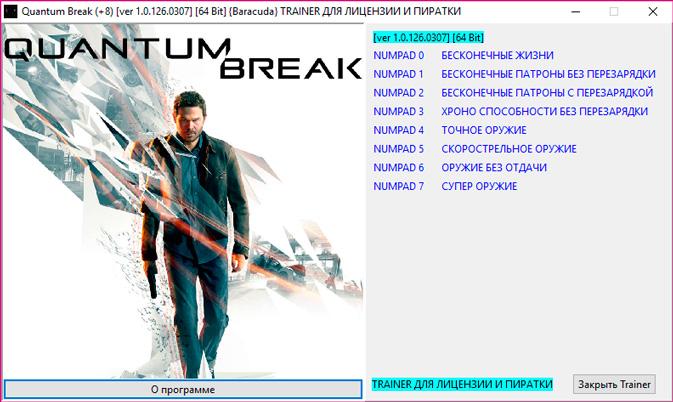 скачать трейнер для quantum break 1.0.126.0307 бесплатно