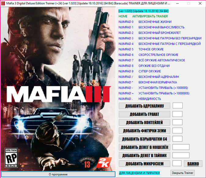 Mafia 3: Digital Deluxe Edition — трейнер для версии 1.020 (+24) Baracuda