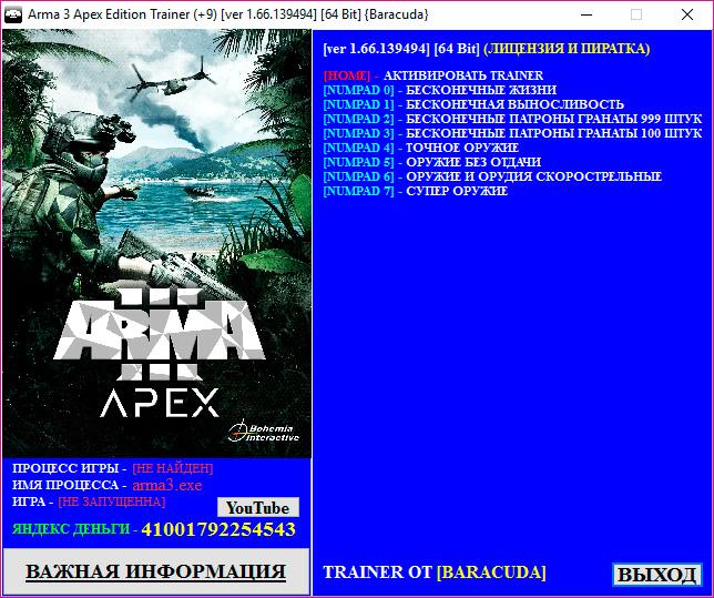 Скачать Трейнер Для Arma 3 Apex - фото 5