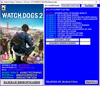 Watch Dogs 2 — трейнер для версии 1.07.6.988937 (+13) Baracuda