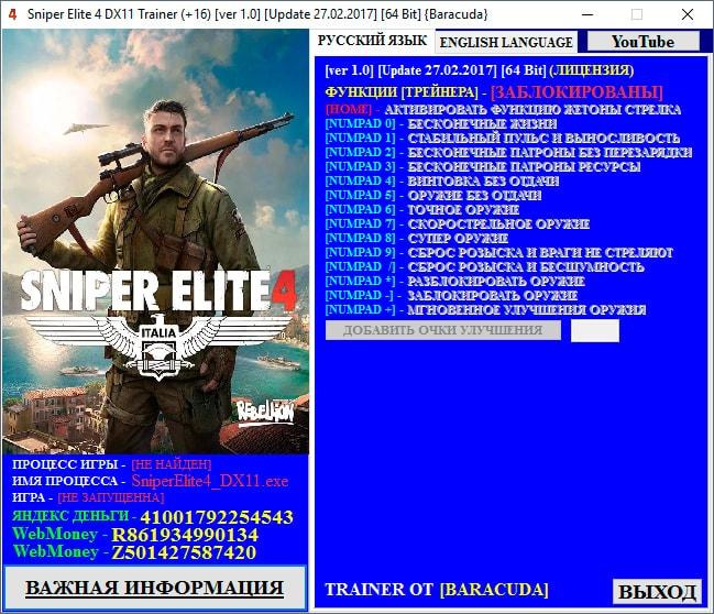 Sniper Elite 4 Скачать Трейнер - фото 8