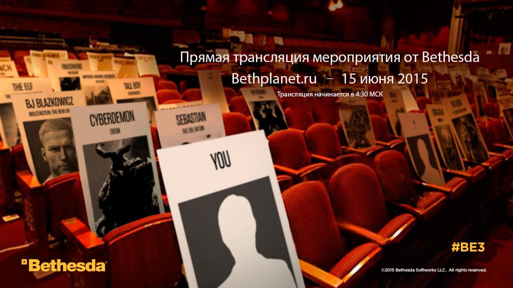 Трансляция Bethesda Softworks на русском языке