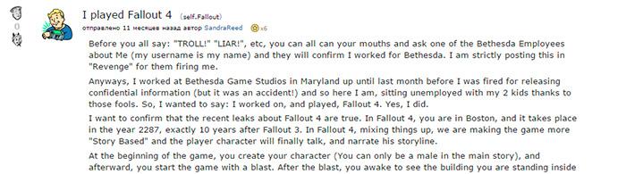 Летом будет анонс новой части Fallout?