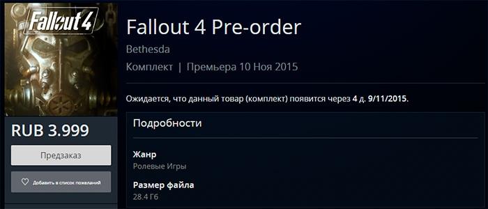 Показали размер игры Fallout 4 для PS4