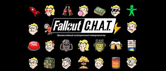 Новое приложение от Bethesda Fallout C.H.A.T.