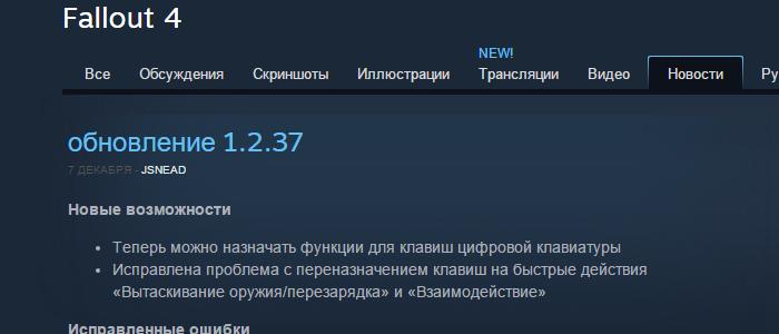 Патч версии 1.2.37 для Fallout 4