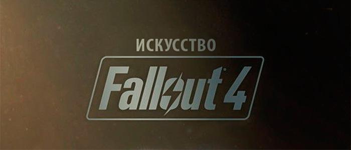 Анонсирована русская версия артбука «Искусство Fallout 4» + предзаказ!
