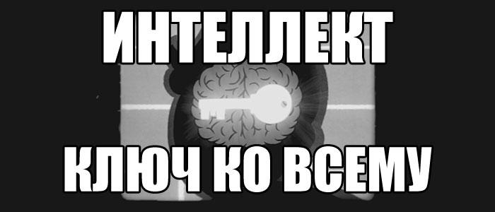 Интеллект в Fallout 4 — серия видеороликов про S.P.E.C.I.A.L.