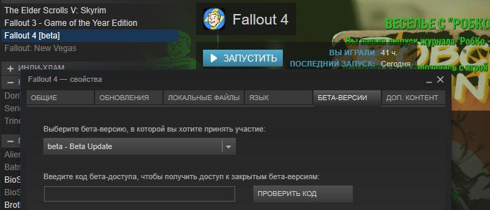 Бета-тест патча 1.2.33 для Fallout 4
