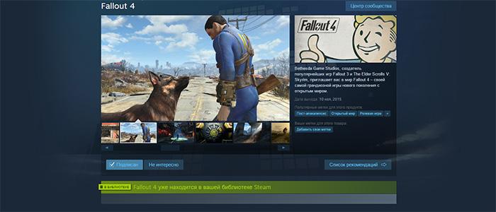 Fallout 4 придётся докачивать из сети