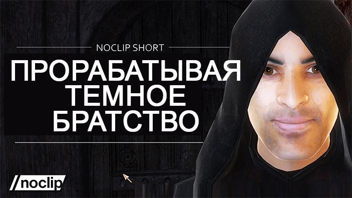 Создавая Тёмное братство в Elder Scrolls (Oblivion и Skyrim) — озвученная документалка