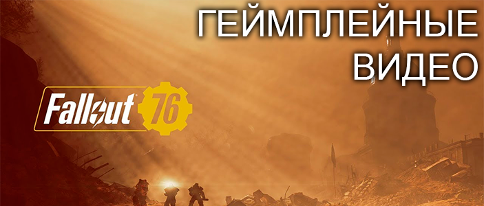 Ролики по Fallout 76 с E3 2018