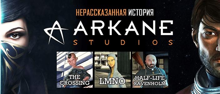 Нерассказанная история Arkane Studios на русском языке