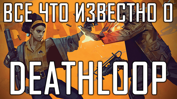 Обзор трейлера Deathloop