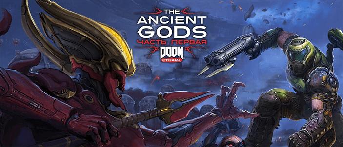 Дополнение для DOOM Eternal «The Ancient Gods, часть 1» стало доступно для Nintendo Switch.