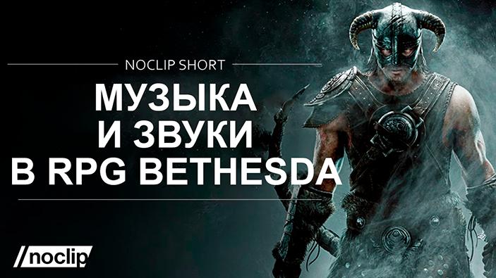 Музыка и звуки в играх Bethesda Game Studios (русская озвучка)