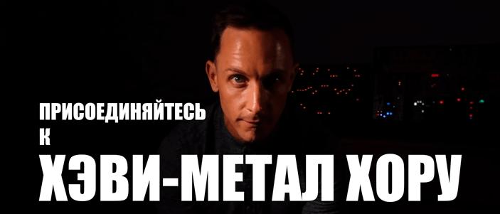Мик Гордон ищет хэви-метал скримеров для записи саундтрека DOOM Eternal