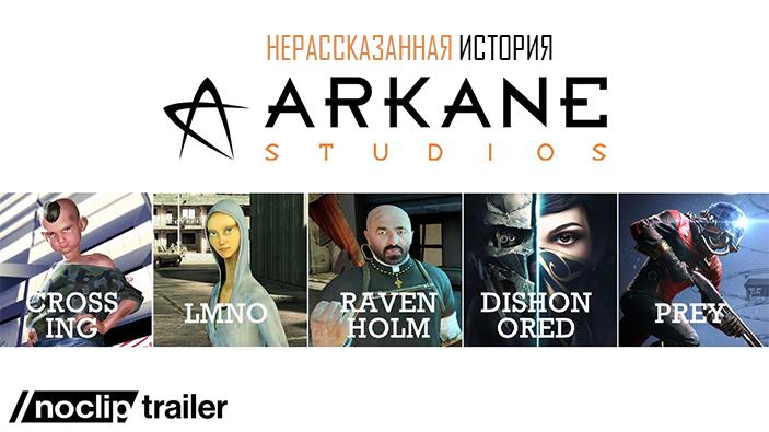 Нерассказанная история Arkane Studios — трейлер документалки от Noclip