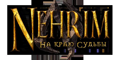Nehrim: На краю судьбы