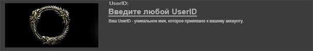 Ваш UserID