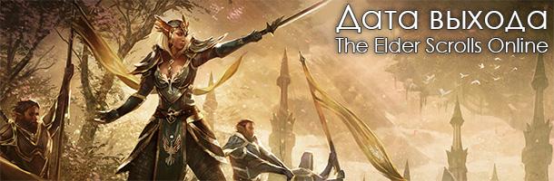 Дата выхода The Elder Scrolls Online