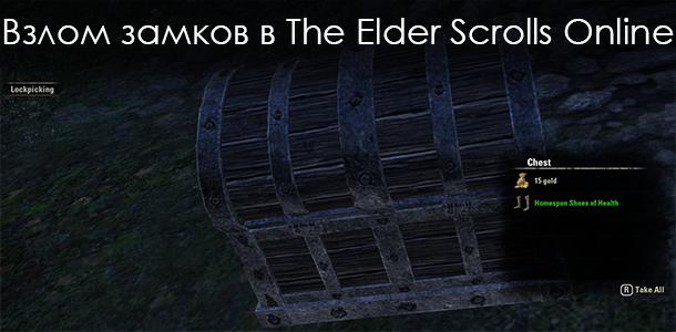 О взломе в The Elder Scrolls Online