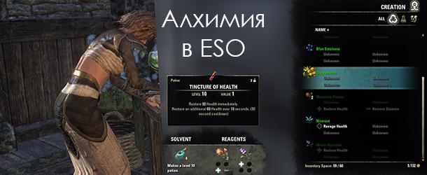 Alchemy (Алхимия)