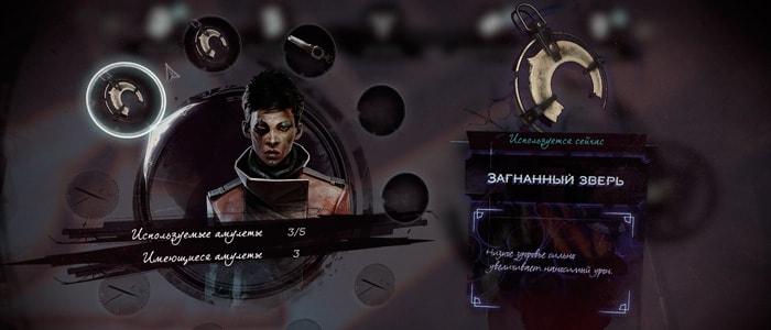 Dishonored 2 прохождение руны и амулеты сопротивление датчика температуры чери амулет