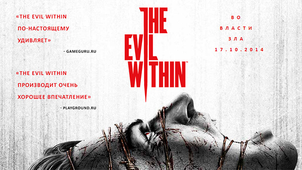 Дата выхода The Evil Within в России