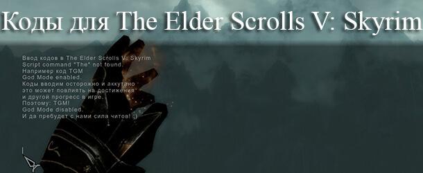 Читы для Skyrim Legendary Edition